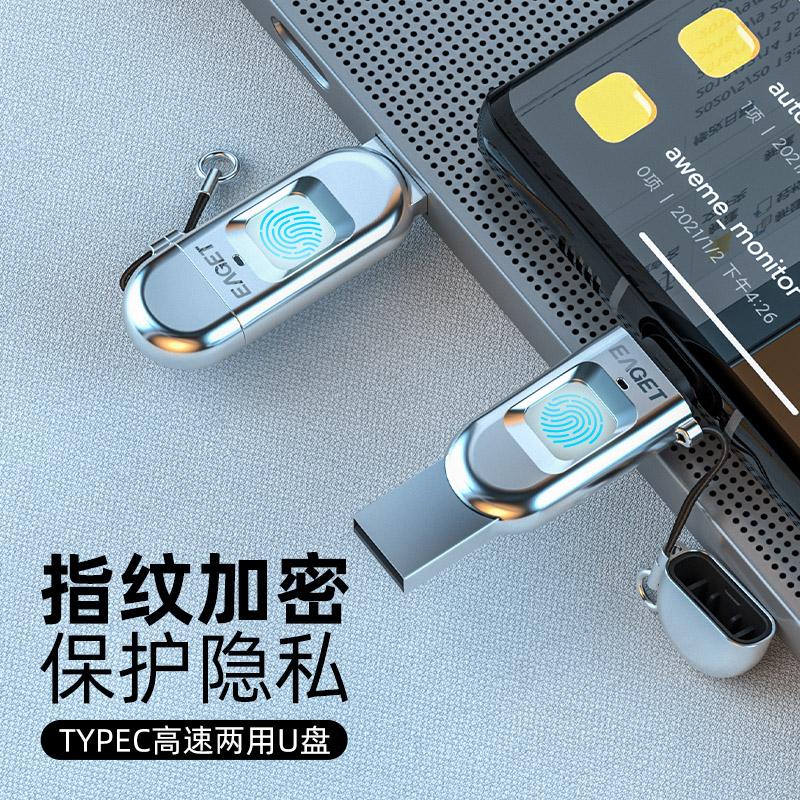 忆捷指纹加密手机U盘32G电脑两用多用type-c高速USB3.1加密版安全商务办公华为小米安卓双头接口防拷贝礼品