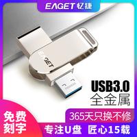 忆捷U盘128g高速USB3.0金属32g优盘64g创意固态32gu盘电脑128gu盘