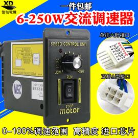 220V交流调速器马达调速开关减速电机调速器60W120W250W正反转图片