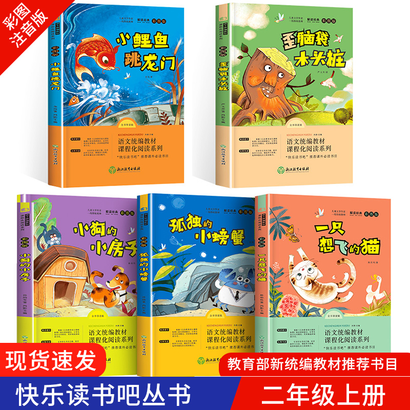满64.00元可用44.2元优惠券小鲤鱼跳龙门注音版快乐读书吧丛书二年级上册全套5册孤独的小螃蟹小狗的小房子一只想