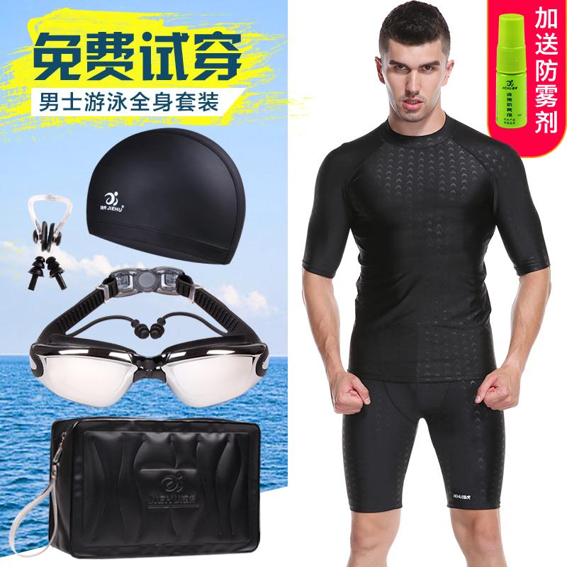 男款专业五分防尴尬大码装备游泳裤