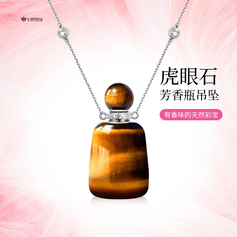 七色梵华随形天然虎眼石精油吊坠 原创设计精致精油瓶银项链情侣