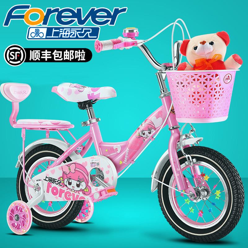 永久儿童自行车女孩童车宝宝脚踏车2-3-4-6-7-8-9岁儿童单车男孩