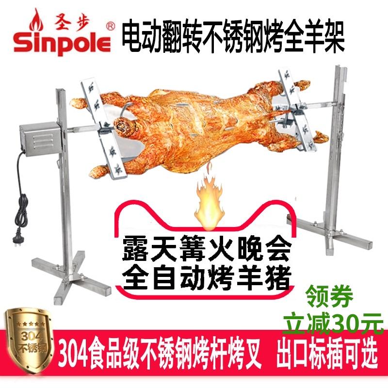 烤全羊架烤架商用户外野外全套支架全自动旋转不锈钢烤羊烧烤炉架