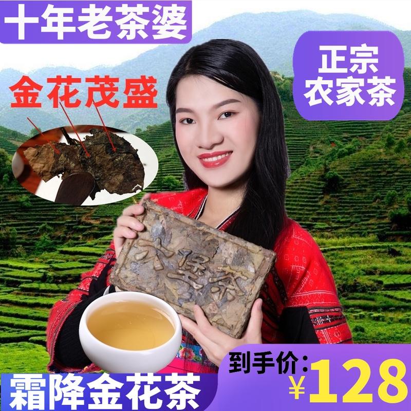 正宗六堡茶 十年金花霜降老茶婆460g 药香农家茶砖甘甜生津特产