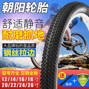 朝阳自行车轮胎12/14/16/18/20/22/24/26寸X1.75/1.95/1.50内外胎图片