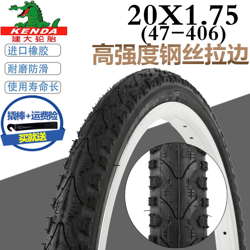 正品建大轮胎20x1.75/175自行车外胎47-406折叠车20寸童车内外胎