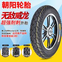 朝阳轮胎16x2.5/2.125/3.0电动车电动自行车电瓶车轮胎车胎内外胎