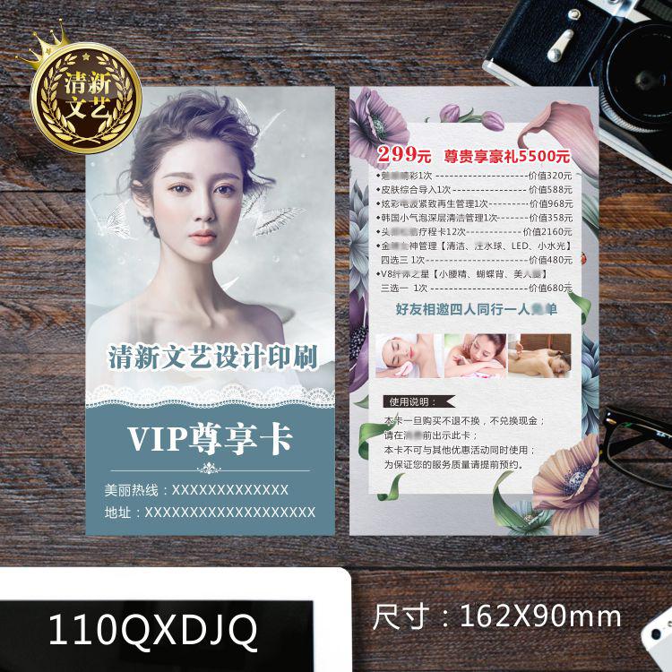 美容养生体验卡代金卷礼品券小气泡皮肤管理宣传拓客卡片定制设计