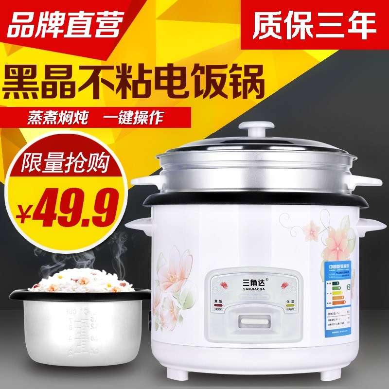 Old style small electric rice cooker mini electric rice cooker household 5L dormitory ordinary steamed rice triangle cfxb20-a