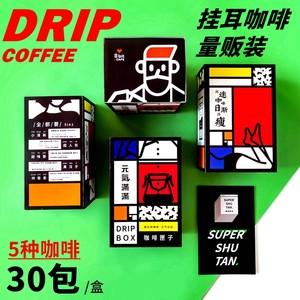 8bit匣子新鲜现磨五种挂滤30黑咖啡
