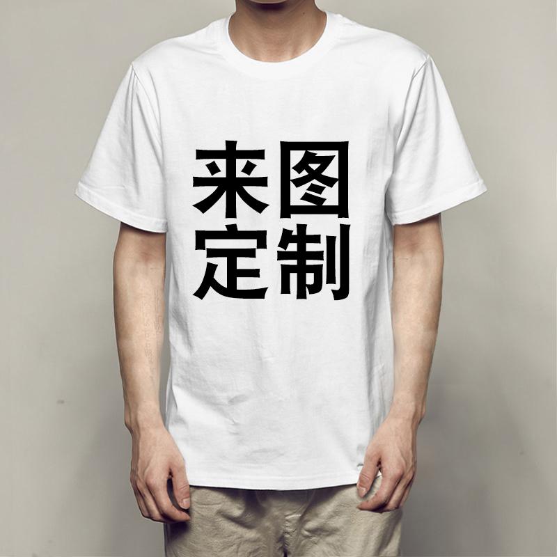 个性diy定制来图文化衫空白t恤