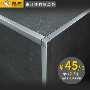 雪山虎XY1简收口瓷砖阳角线铝合金包边条羊角护角收边黑石深化