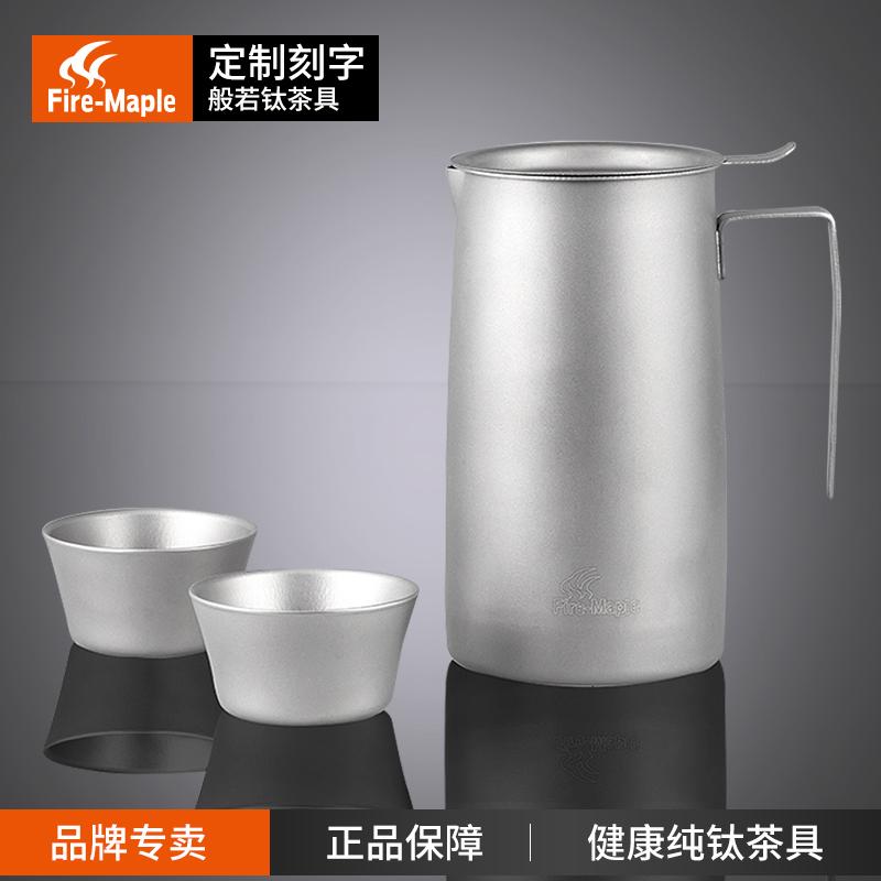 火枫户外 般若BoRe泡茶器FMP-T320 钛茶具 茶壶茶杯 钛壶 可定制