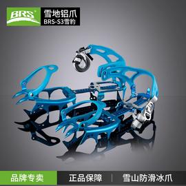 兄弟BRS-S3冰爪新款14齿专业户外行走雪山铝合金防滑冰爪超轻便携