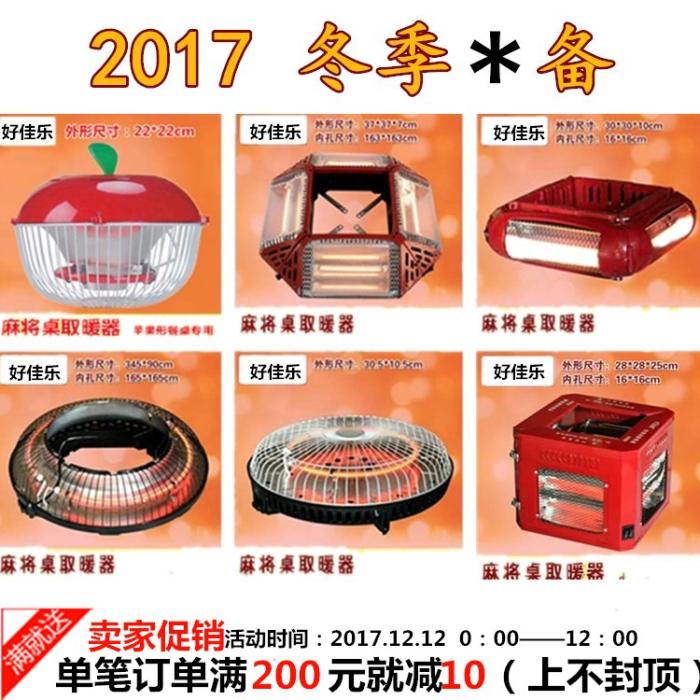 Маджонг машинально теплый устройство жаркое пожар печь маджонг стол жаркое огнестрельное оружие электрический обогреватель печь машинально конопля плита обеденный стол общий энергосбережение печь