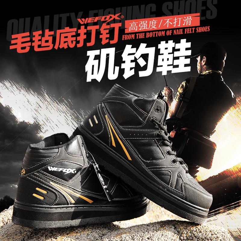 Тайвань престиж лиса VFOX скольжение мол рыба обувной закрепление войлок конец водонепроницаемый пригодный для носки удаление риф обувной море рыба рыбалка обувной