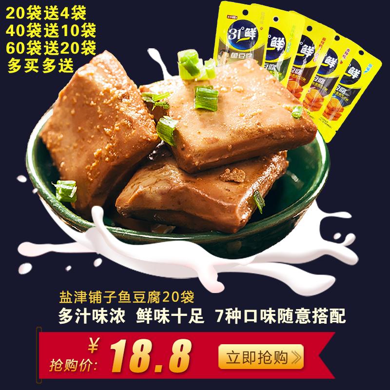 盐津铺子豆干鱼豆腐20小袋装鱼板烧豆干特产小吃香辣味零食