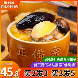 正宗佛跳墙加热即食鲍鱼冷冻捞饭海鲜单人大盆菜原材料炖盅罐金汤