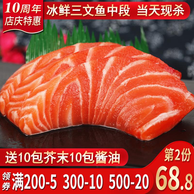 冰鲜三文鱼中段刺身新鲜生鱼片不带三文鱼腩整条现杀即食500g包邮