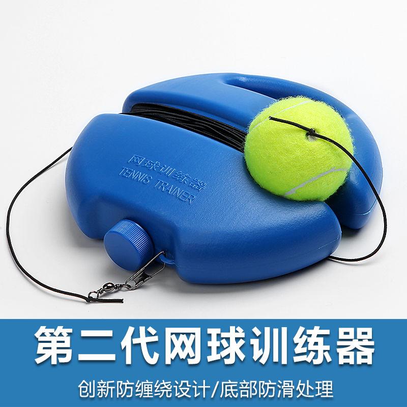 单人网球套装训练网球带线网球练习器训练器底座回弹带绳皮筋网球