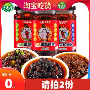 吉香居暴下饭豆豉辣椒酱下饭酱下饭菜拌饭酱拌面酱豆瓣酱250g*2瓶