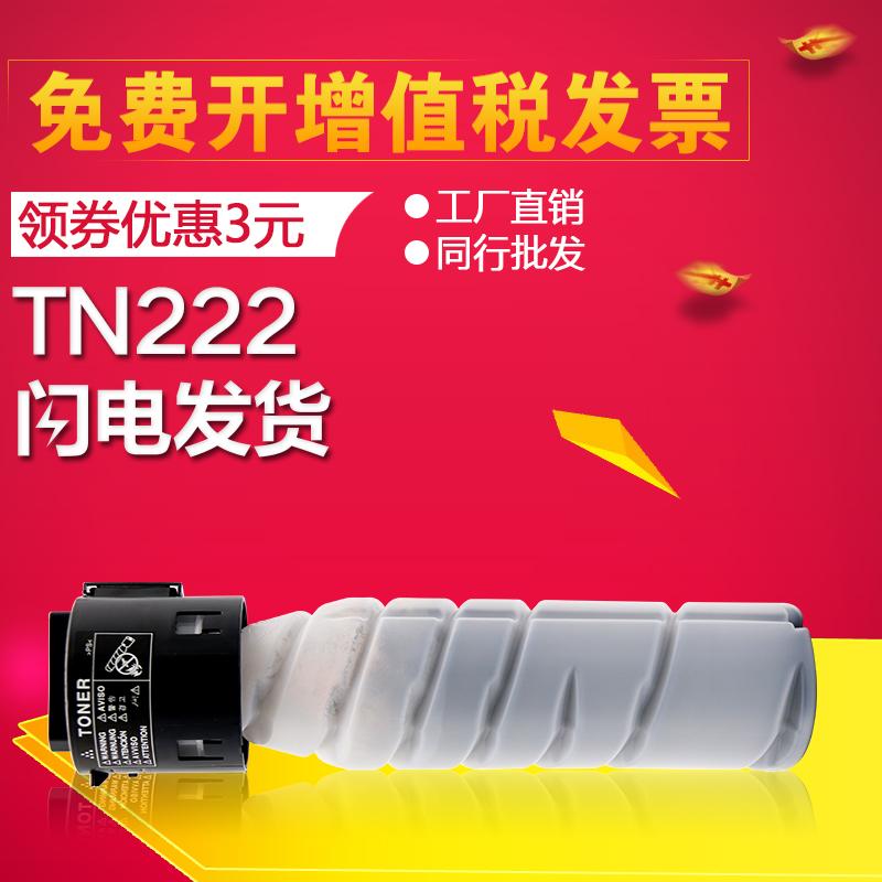兼容 �m用 柯尼卡美能�_TN222粉盒 bizhub 266 306 碳粉 墨粉