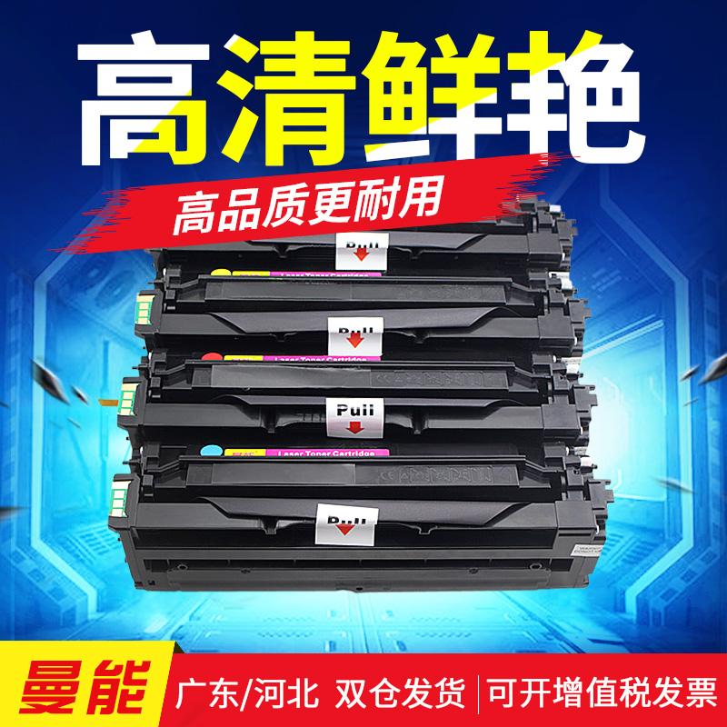 兼容适用三星CLT506S硒鼓 CLP-680ND 680DW CLX6260 CLT-K506L