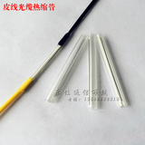 Leather line fiber heat shrinkable tube light cable protection casing sheath line fiber optic cable hot melt pipe skin for 1 thousand 包邮