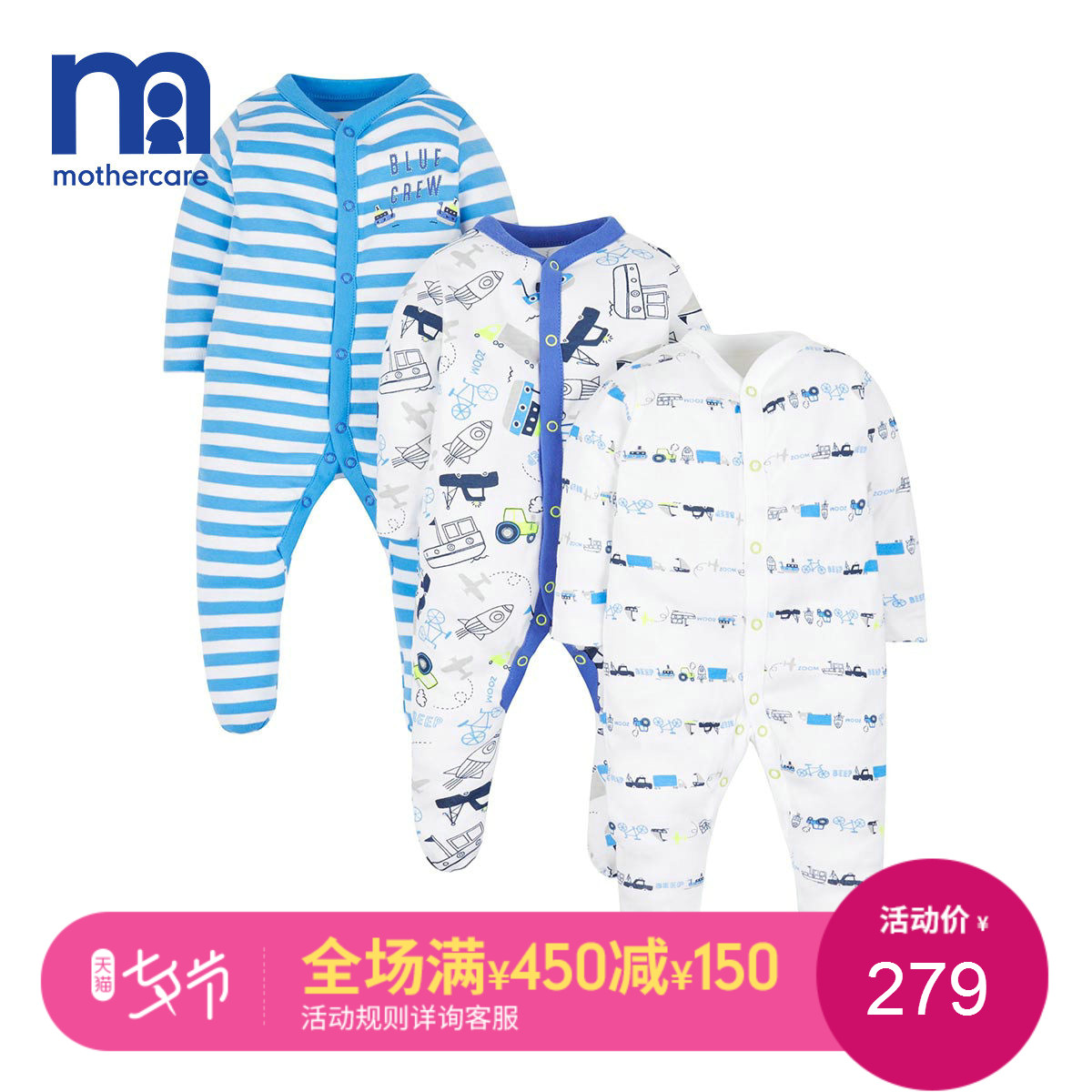 mothercare婴儿夏装男宝宝棉质卡通涂鸦印花包脚新生儿哈衣3件装