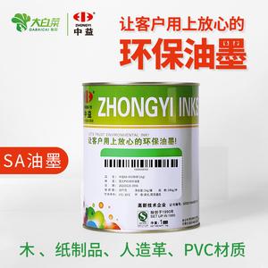 中益 PVC金属丝印油墨丝网印刷油墨SA丝印网版玻璃油墨移印油墨PP