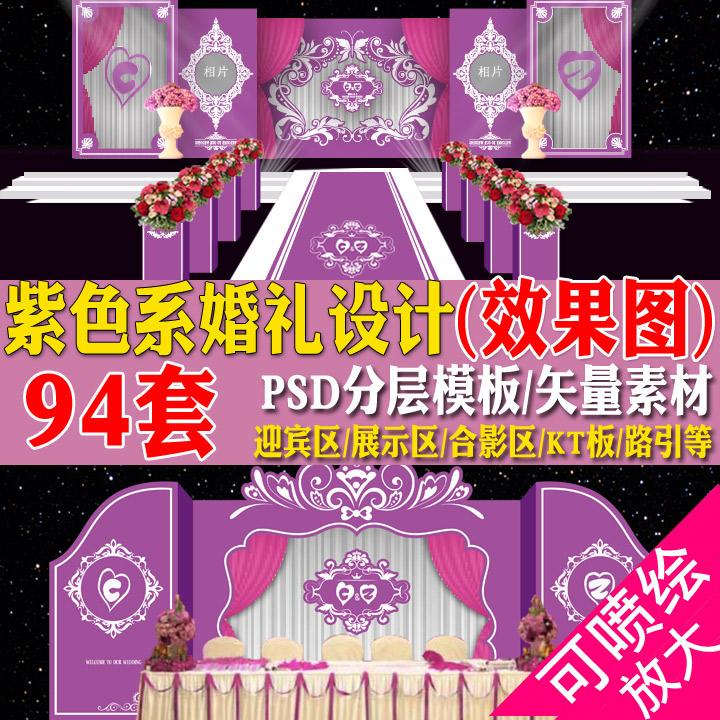 紫色婚礼背景设计庆psd照片墙