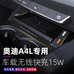 17-20新款奥迪a4l无线车载充电器