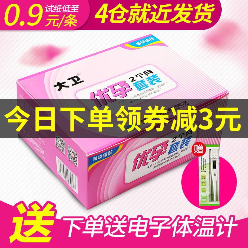 大卫排卵试纸30条+早孕试纸10条高精度备孕测排卵验孕棒优孕套装