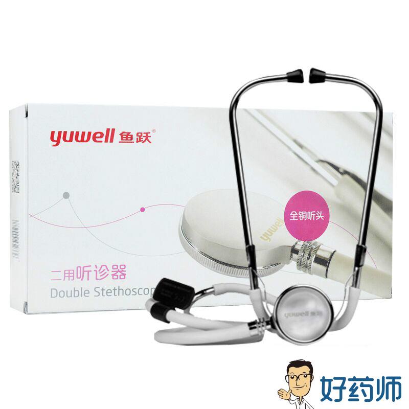 鱼跃医用多功能听诊器 铜质听头听筒二用 可配水银血压计听胎心
