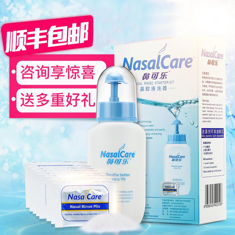 鼻可乐洗鼻器成人儿童家用鼻炎鼻腔冲洗器生理盐水洗鼻水鼻炎喷雾