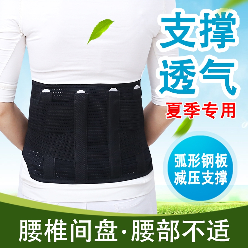 Self heating belt to keep warm lumbar intervertebral disc pain protruding lumbar support for men and women magnetic therapy health care breathable waist circumference in summer
