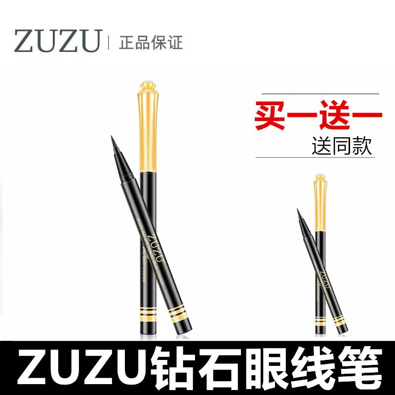正品zuzu钻石眼线笔顺畅易描毛刷防水不晕染初瑞雪化妆品辛巴雪大图片
