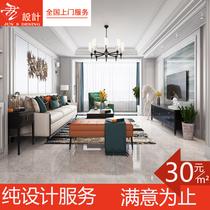 家装室内公装修设计现代简约北欧轻奢三居室施工效果图整装纯设计