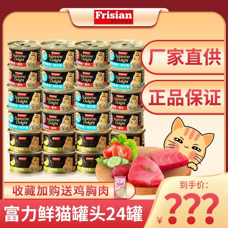 Консервированная еда для кошек Артикул 591394298789