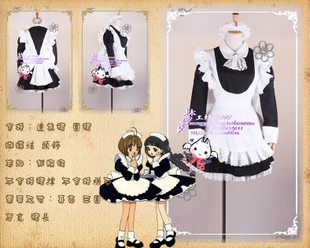 Dream Workshop cos Cardcaptor Sakura Sakura maid COSPLAY