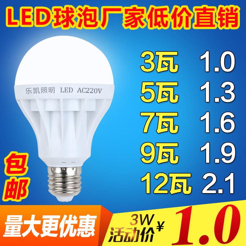 超亮led�襞�e27螺口5瓦12w白光家用走廊球泡��b22卡口�翘葸^道��