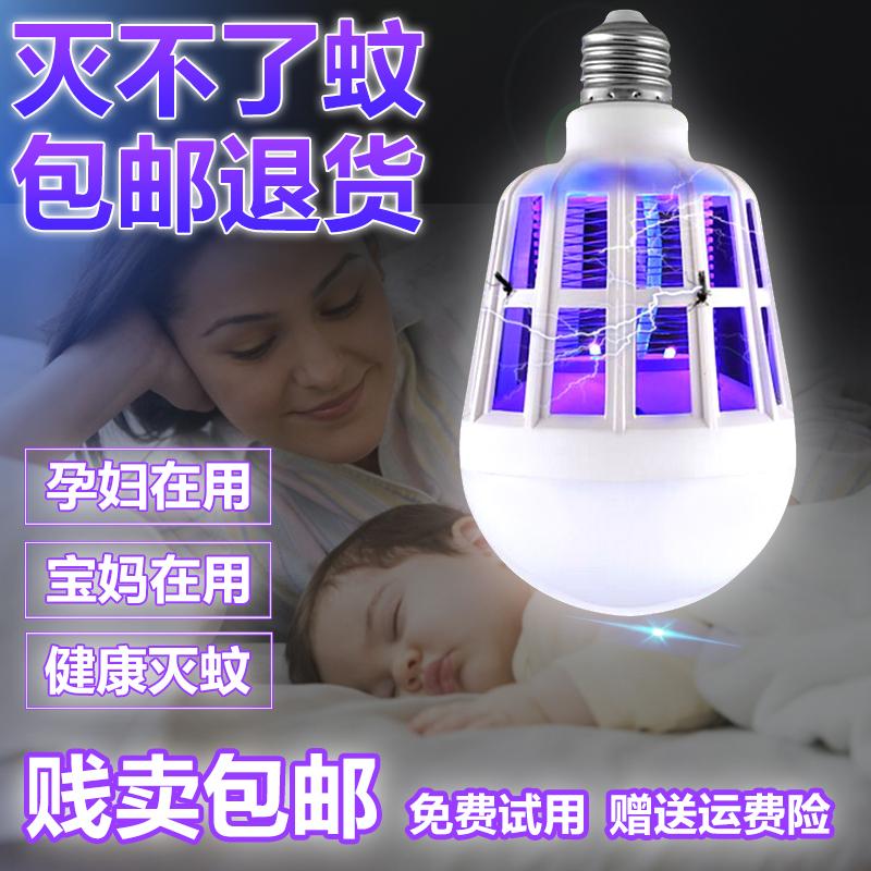 led滅蚊燈家用無輻射滅蚊器捕蚊子驅蚊滅蚊神器吸蚊電蚊 照明燈泡
