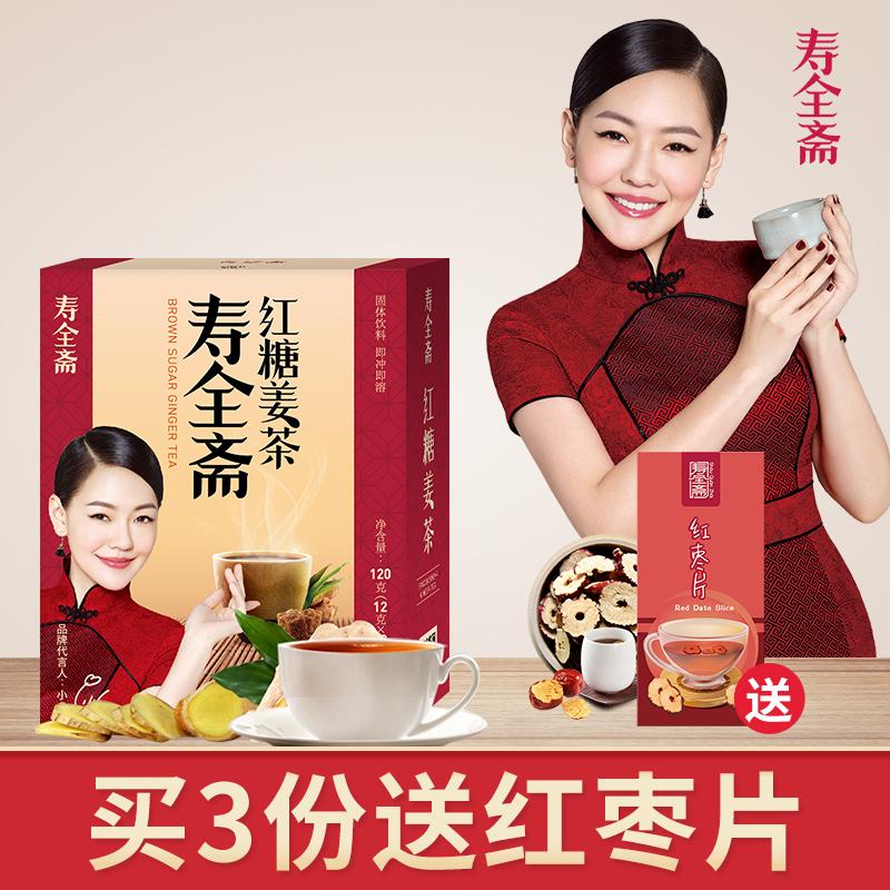 寿全斋红糖姜茶姜汁红糖生姜红糖小袋装 姜枣茶黑糖姜茶大姨妈1盒