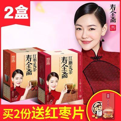 寿全斋红糖姜茶哪里买