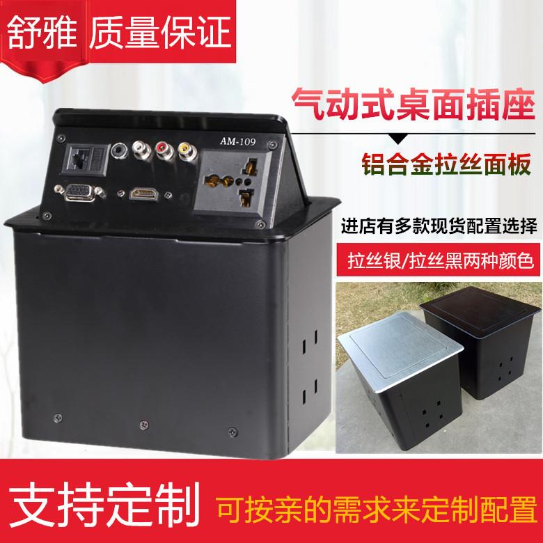 多媒体多功能会议室办公桌面插座带HDMI台面信息盒气动插座嵌入式