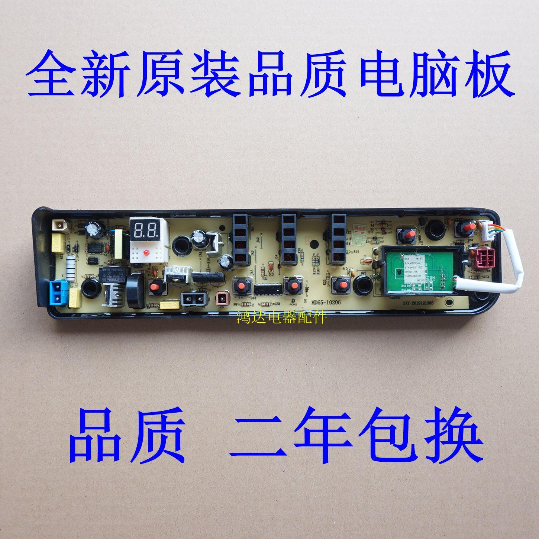 适用美的洗衣机电脑板MB80-eco11W MB75-eco11W MB65-eco11W主板