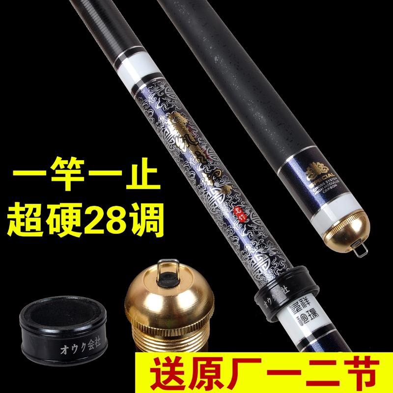 日本进口钓鱼竿5.4 6.3 7.2米台钓竿 鲤鱼竿手竿超轻超硬28调渔具