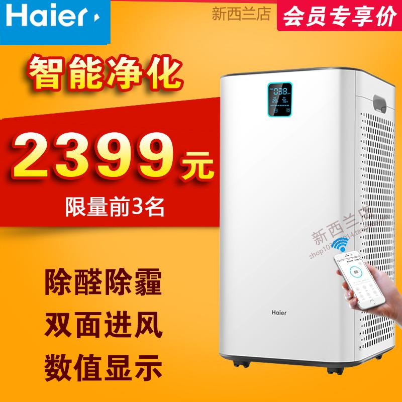 [新西兰店空气净化,氧吧]海尔空气净化器KJ780F家用杀菌负月销量1件仅售2599元