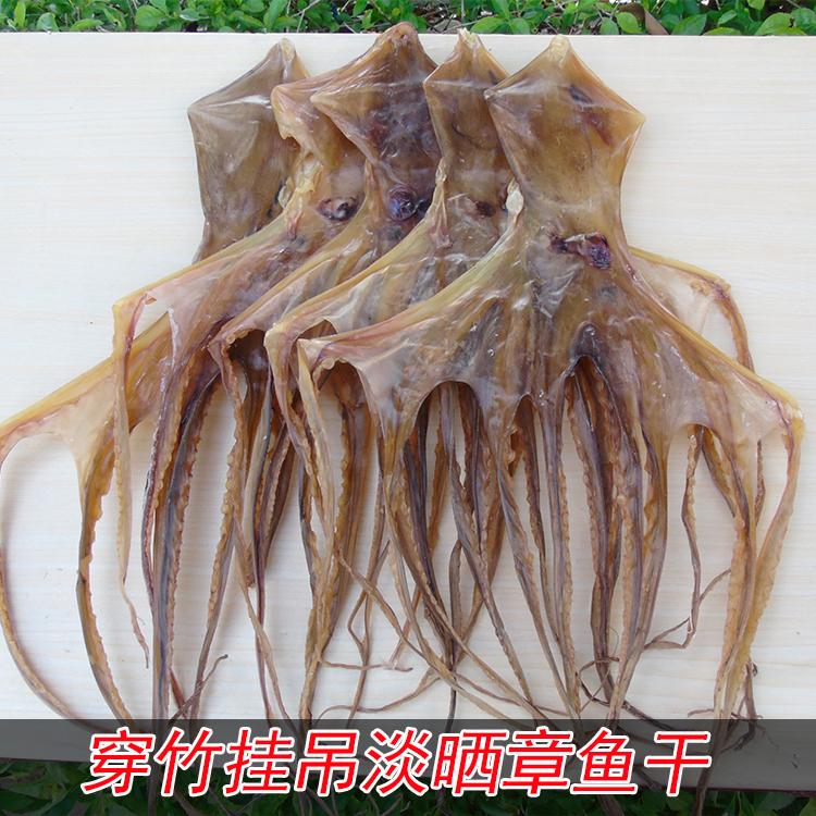 野生章鱼干坐月子煲汤淡干八爪鱼海鲜北海特产包邮500g干货淡晒